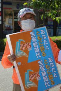 宝塚市長選挙 山崎はるえ